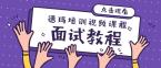 云南高职单招培训面试教程课程
