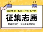2018年第十二轮征集志愿将于8月16日进行
