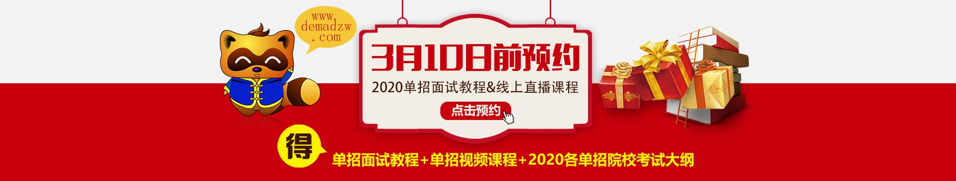 德玛单招网——2019云南高职单招升学服务平台!