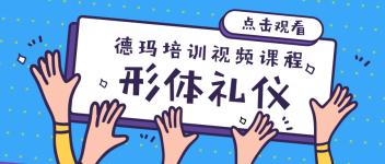 云南高职单招培训形体礼仪课程