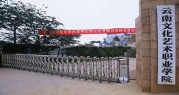 2019年云南文化艺术职业学院高职单招政策解读时间流程及内容