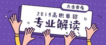 云南高职单招培训专业解读课程
