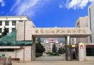 2018年云南机电职业技术学院高职单招政策解读